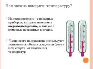 Чем можно измерить температуру? Непосредственно - с помощью приборов, которые