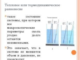 Тепловое или термодинамическое равновесие такое состояние системы, при которо