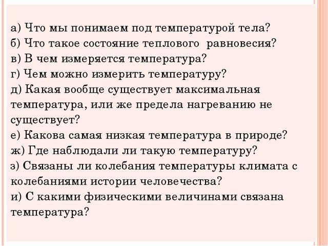 а) Что мы понимаем под температурой тела? б) Что такое состояние теплового р...