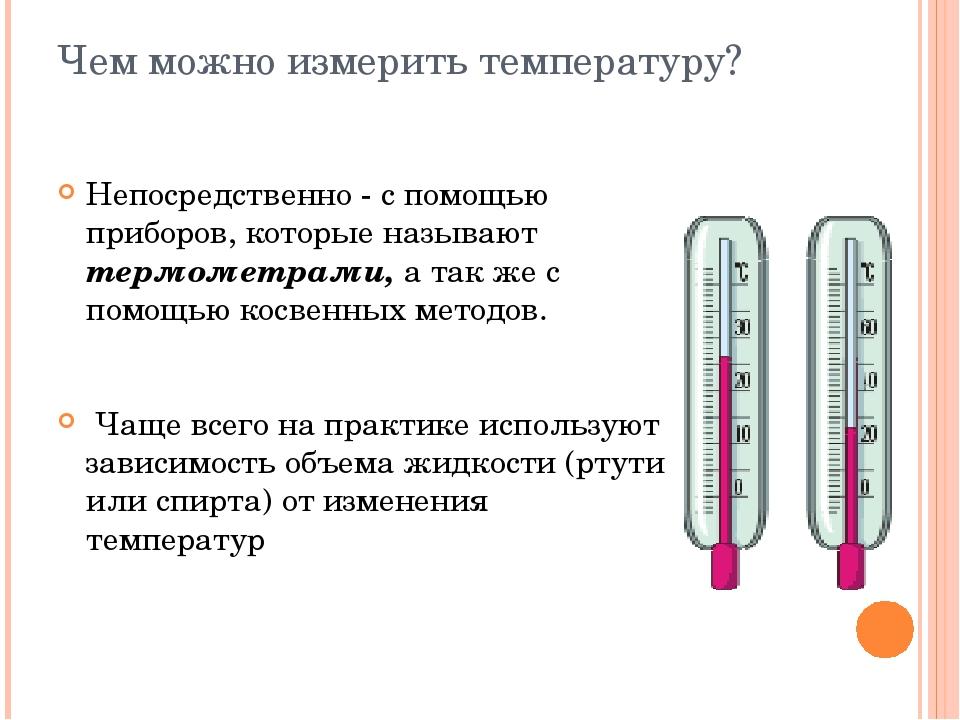 Чем можно измерить температуру? Непосредственно - с помощью приборов, которые...