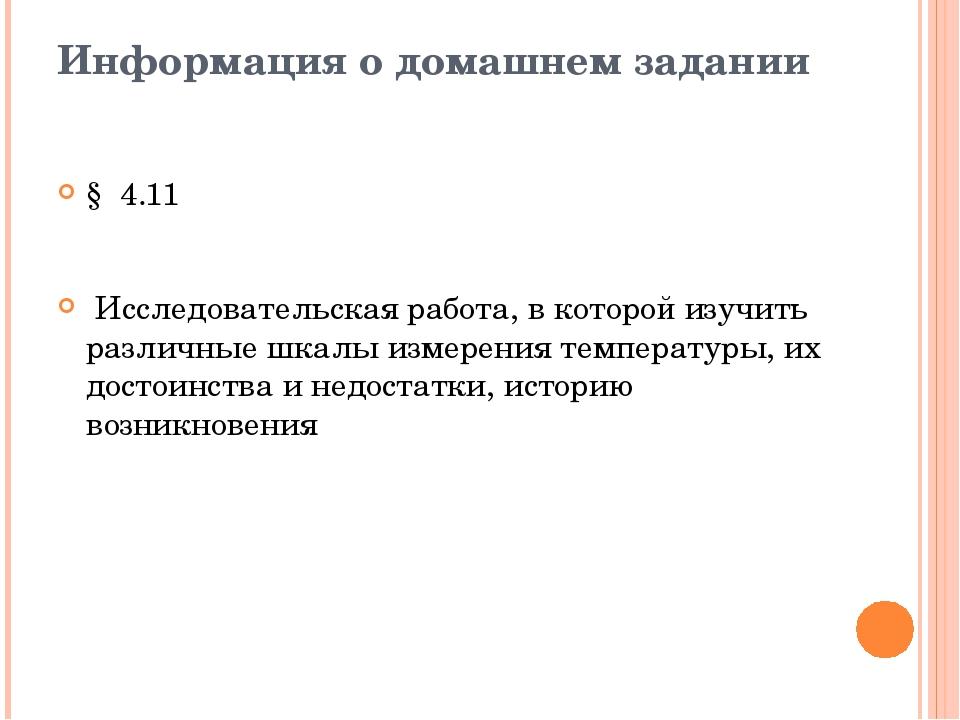Информация о домашнем задании § 4.11 Исследовательская работа, в которой изуч...