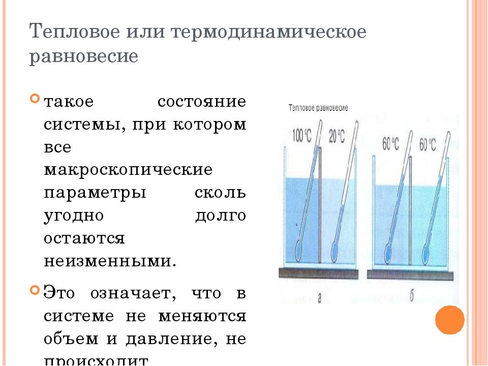 Тепловое или термодинамическое равновесие такое состояние системы, при которо...