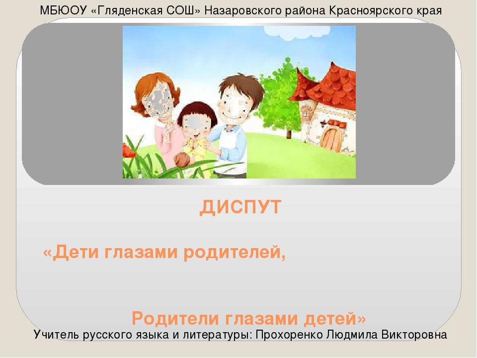ДИСПУТ «Дети глазами родителей,   Родители глазами детей» МБЮОУ «Гляден...