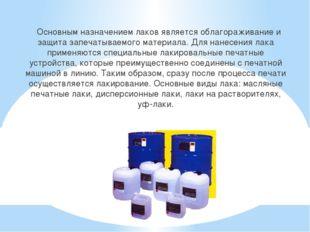 Основным назначением лаков является облагораживание и защита запечатываемого