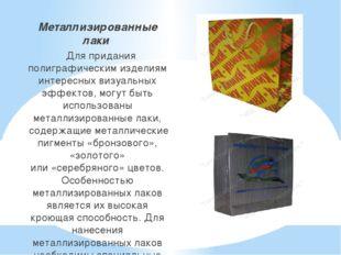 Металлизированные лаки Для придания полиграфическим изделиям интересных визуа