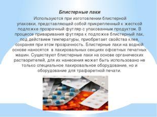 Блистерные лаки Используются при изготовлении блистерной упаковки,представл