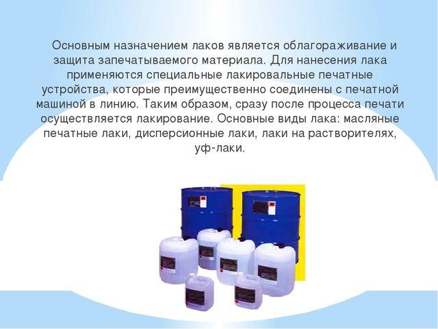 Основным назначением лаков является облагораживание и защита запечатываемого...