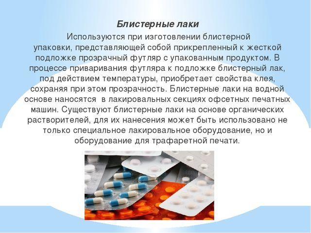 Блистерные лаки Используются при изготовлении блистерной упаковки,представл...