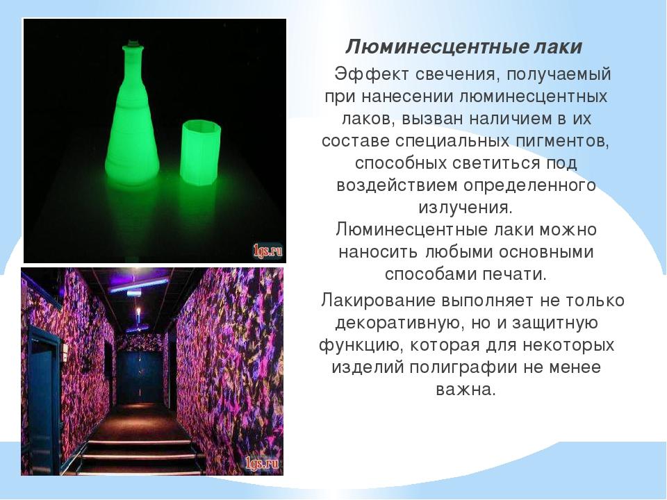 Люминесцентные лаки Эффект свечения, получаемый при нанесении люминесцентных...