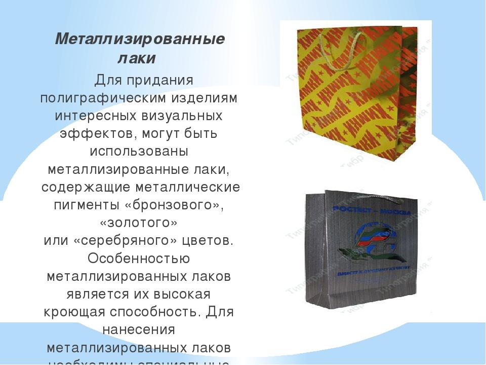 Металлизированные лаки Для придания полиграфическим изделиям интересных визуа...