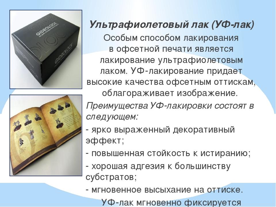 Ультрафиолетовый лак (УФ-лак) Особым способом лакирования вофсетной печати я...