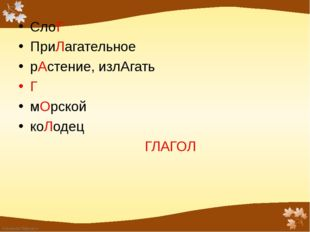 СлоГ СлоГ ПриЛагательное рАстение, излАгать Г мОрской коЛодец