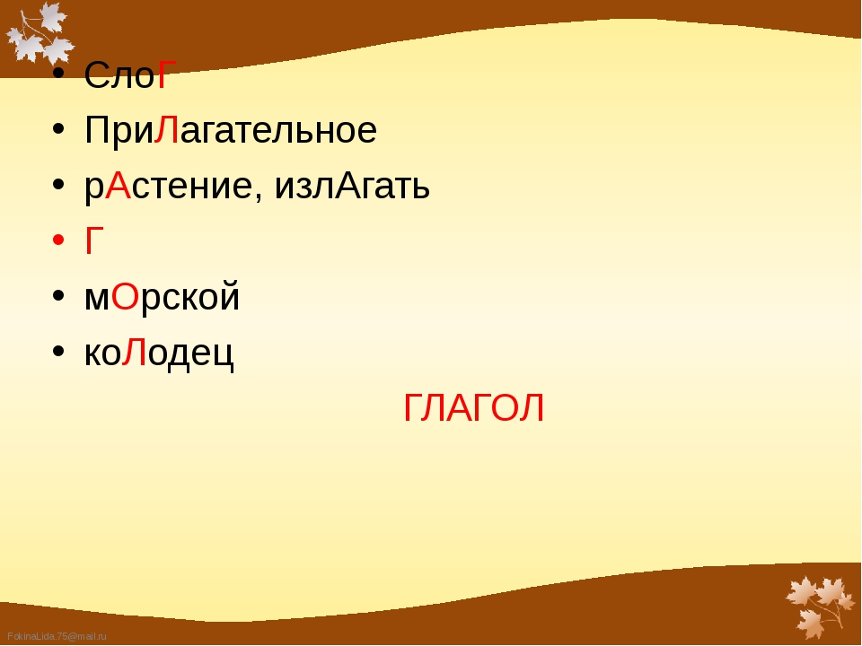 СлоГ СлоГ ПриЛагательное рАстение, излАгать Г мОрской коЛодец...