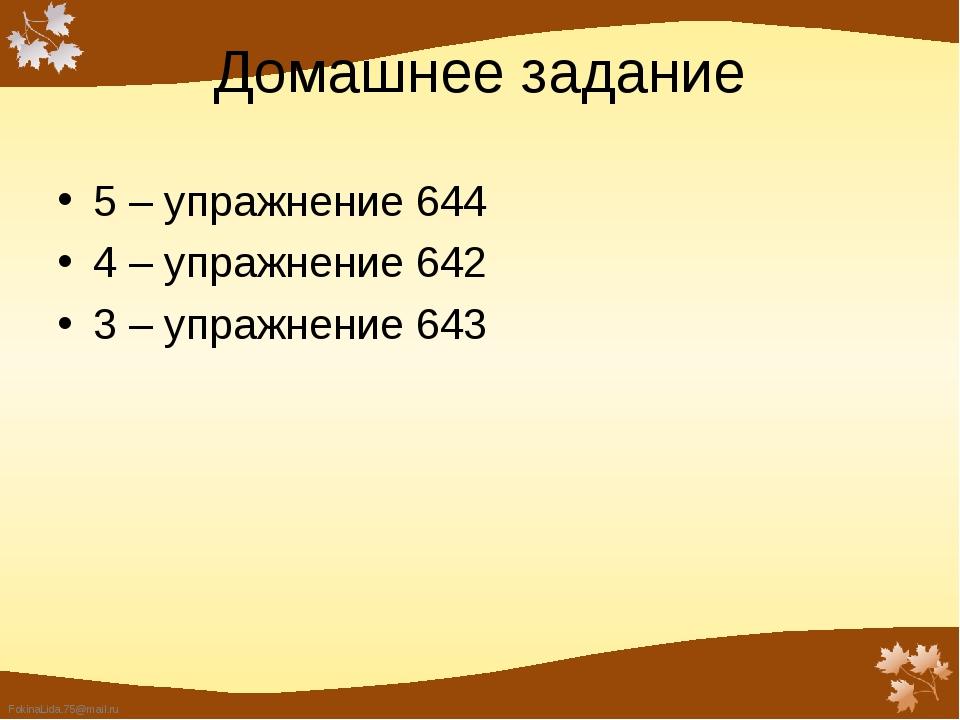 5 – упражнение 644 5 – упражнение 644 4 – упражнение 642 3 – упражнение 643
