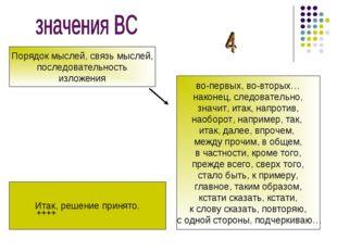 Порядок мыслей, связь мыслей, последовательность изложения во-первых, во-втор
