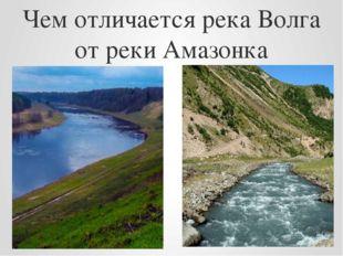 Чем отличается река Волга от реки Амазонка