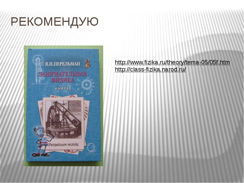 РЕКОМЕНДУЮ http://www.fizika.ru/theory/tema-05/05f.htm http://class-fizika.na...