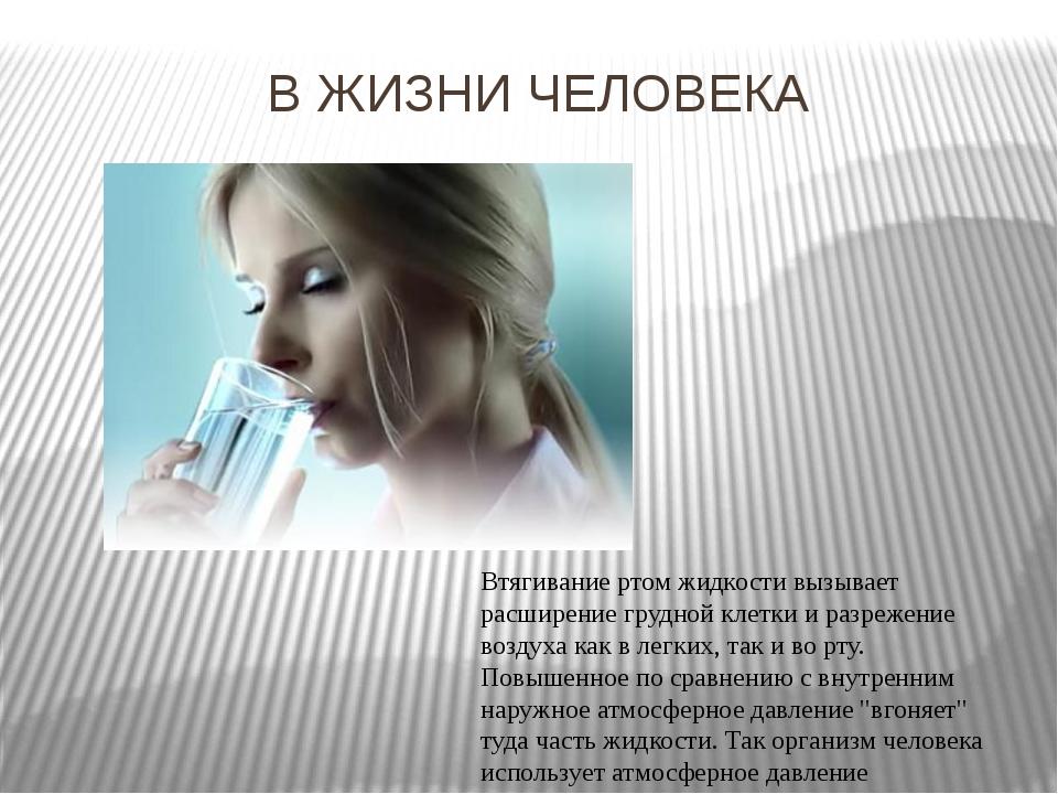 В ЖИЗНИ ЧЕЛОВЕКА Втягивание ртом жидкости вызывает расширение грудной клетки...