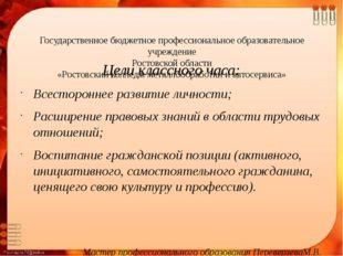 Государственное бюджетное профессиональное образовательное учреждение Ростов