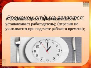 Временем отдыха является: 1. Обеденное время (продолжительность устанавливае