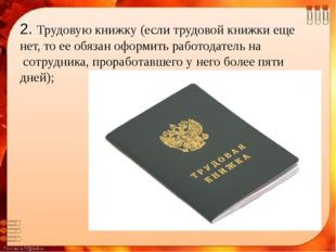 2. Трудовую книжку (если трудовой книжки еще нет, то ее обязан оформить работ