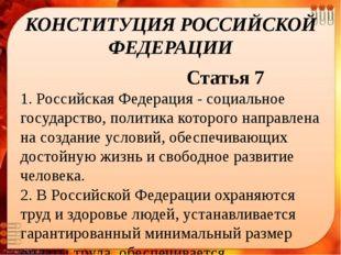 КОНСТИТУЦИЯ РОССИЙСКОЙ ФЕДЕРАЦИИ Статья 7 1. Российская Федерация - социально