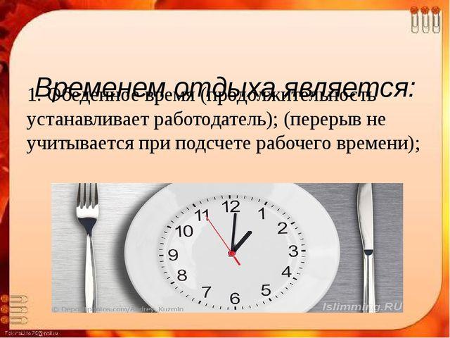 Временем отдыха является: 1. Обеденное время (продолжительность устанавливае...
