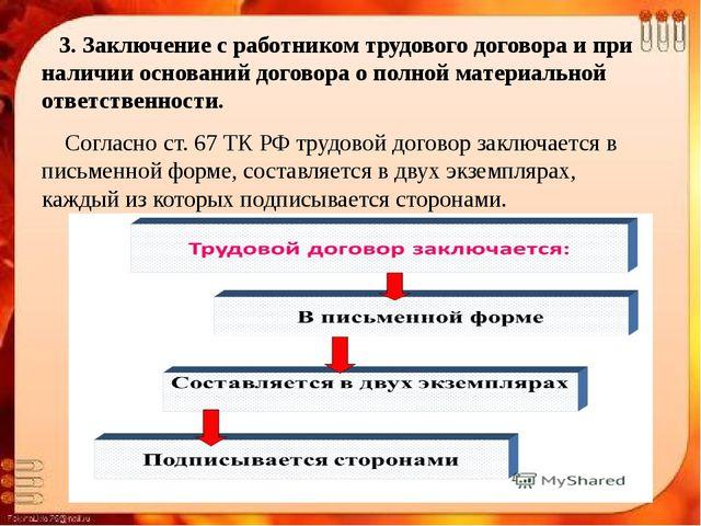 3. Заключение с работником трудового договора и при наличии оснований догово...