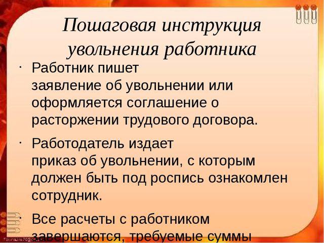 Пошаговая инструкция увольнения работника Работник пишетзаявление об увольне...