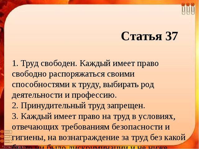 Статья 37 1. Труд свободен. Каждый имеет право свободно распоряжаться своими...