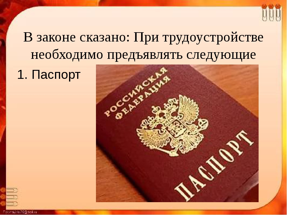 В законе сказано: При трудоустройстве необходимо предъявлять следующие докум...