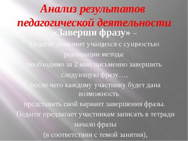 Анализ результатов педагогической деятельности «Заверши фразу» – Педагог знак...