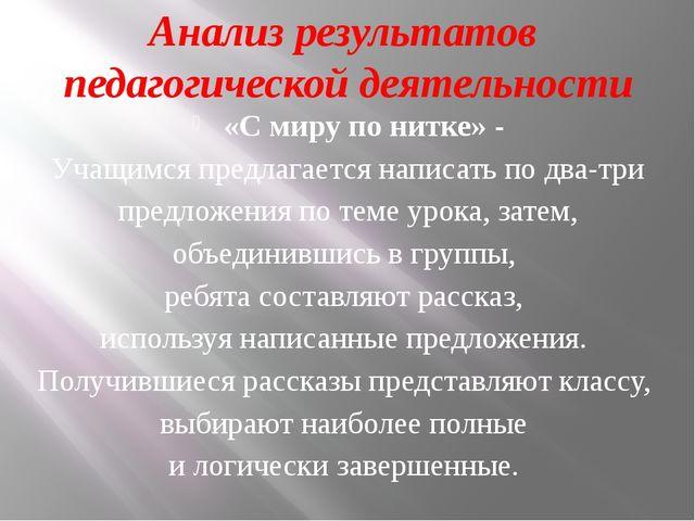 Анализ результатов педагогической деятельности «С миру по нитке» - Учащимся п...
