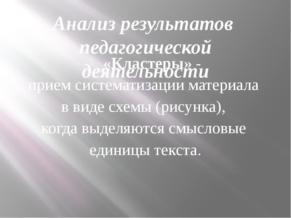 Анализ результатов педагогической деятельности «Кластеры» - прием систематиза...