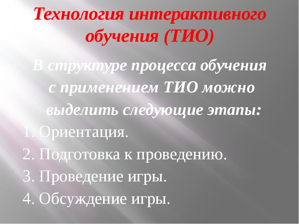 Технология интерактивного обучения (ТИО) В структуре процесса обучения с прим...
