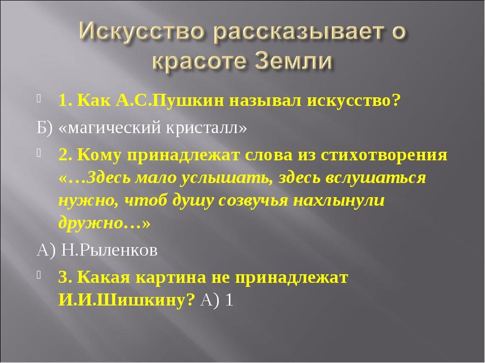 1. Как А.С.Пушкин называл искусство? Б) «магический кристалл» 2. Кому принадл...