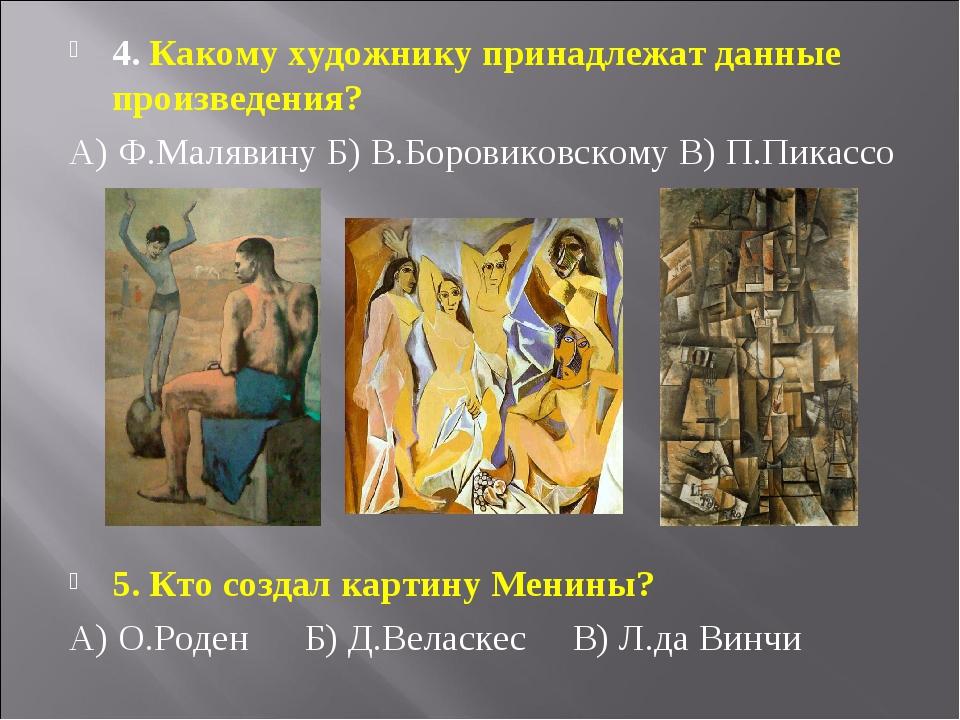4. Какому художнику принадлежат данные произведения? А) Ф.Малявину Б) В.Боров...