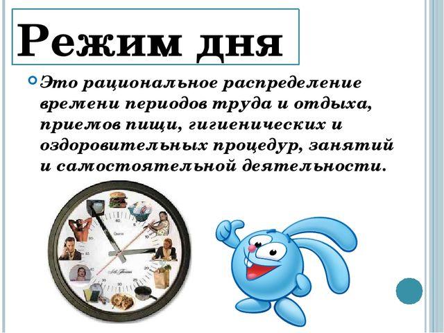 Режим дня Это рациональное распределение времени периодов труда и отдыха, при...