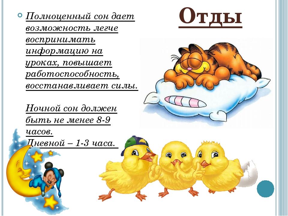 Отдых Полноценный сон дает возможность легче воспринимать информацию на урока...