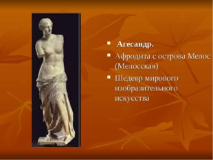 Агесандр. Афродита с острова Мелос (Мелосская) Шедевр мирового изобразительн