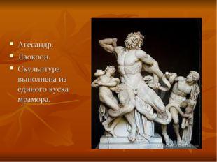 Агесандр. Лаокоон. Скульптура выполнена из единого куска мрамора.