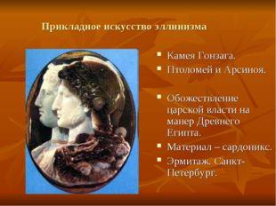 Прикладное искусство эллинизма Камея Гонзага. Птоломей и Арсиноя. Обожествлен