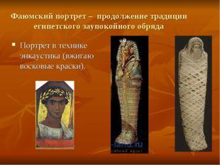 Фаюмский портрет – продолжение традиции египетского заупокойного обряда Портр