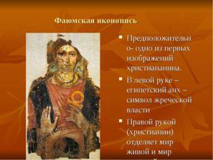 Фаюмская иконопись Предположительно- одно из первых изображений христиананина