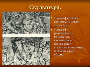 Скульптура. Горельеф на фризе пергамского алтаря храма Зевса. Горельеф – разн