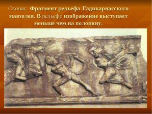 Скопас. Фрагмент рельефа Гадикарнасского мавзолея. В рельефе изображение выст