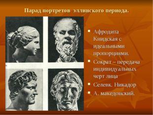Парад портретов эллинского периода. Афродита Книдская с идеальными пропорциям