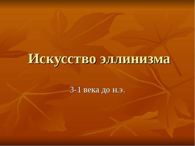 Искусство эллинизма 3-1 века до н.э.