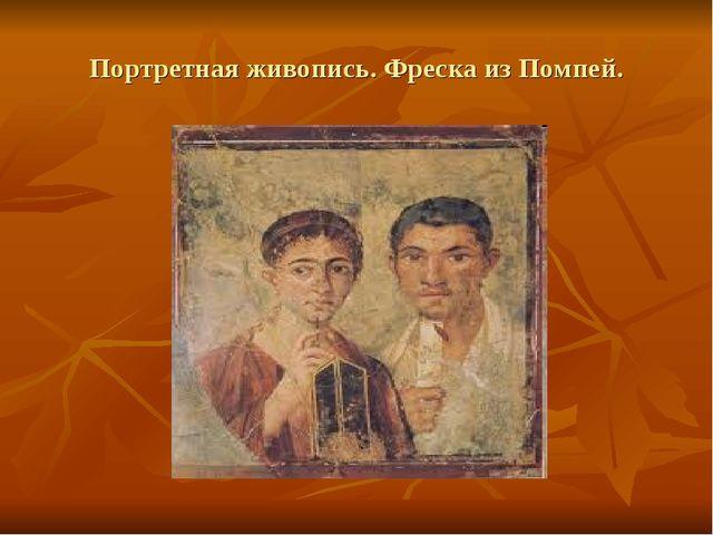 Портретная живопись. Фреска из Помпей.