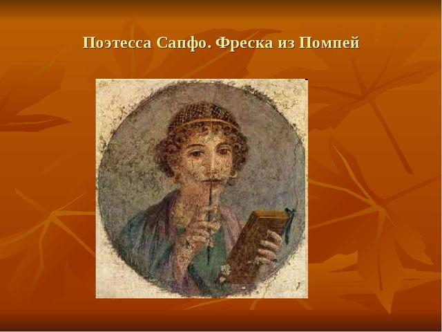 Поэтесса Сапфо. Фреска из Помпей